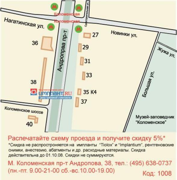 Схема проезда: Имплант.ру